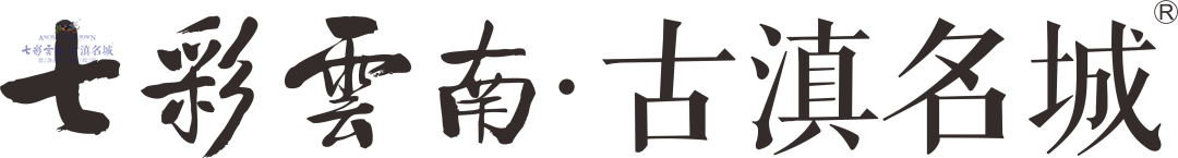 七彩云南-古滇名城.png